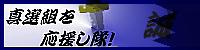 銀魂〜真撰組を応援し隊